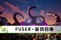 FUSER·游戏合集