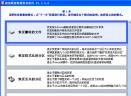 超级硬盘数据恢复软件V4.8.1.5 绿色版