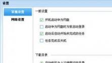 华为网盘V3.2.0.9 简体中文官方安装版