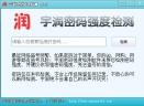 宇润密码强度检测V1.0 简体中文绿色免费版