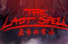 The Last Spell·游戏合集