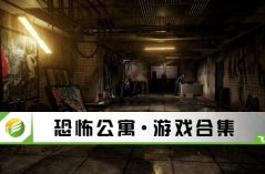 恐怖公寓·游戏合集