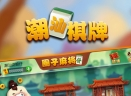 潮汕棋牌V1.0 安卓版