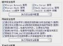 网盾服务器安全加固工具V2.0 绿色版