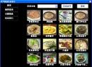 伊尹健康饮食助手V1.0 简体中文官方安装版