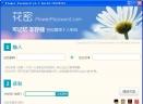 花密V1.2 简体中文绿色免费版