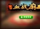 川渝麻将V1.1.0 安卓版