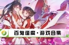 百鬼逢魔・游戏合集