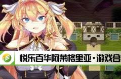 悦乐百华阿莱格里亚·游戏合集