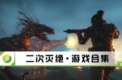 二次灭绝·游戏合集