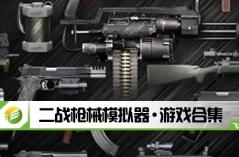 二战枪械模拟器·游戏合集