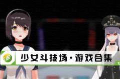少女斗技场·游戏合集