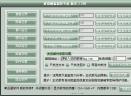 屏幕键盘监控专家V2.288 Build 1802 简体中文绿色免费版