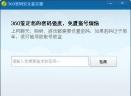 360密码安全鉴定器独立版V1.0.0.1001 简体中文绿色免费版