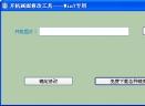 晨风Win7开机画面修改工具V1.1
