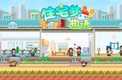 住宅梦物语·游戏合集