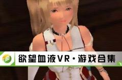 欲望血液VR·游戏合集