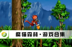 魔猫森林·游戏合集