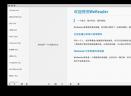 WeReader for MacV1.1.01 官方版