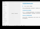 WeReader for MacV1.1.01 官方版