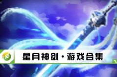 星月神剑·游戏合集