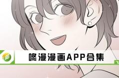 咚漫漫画APP合集