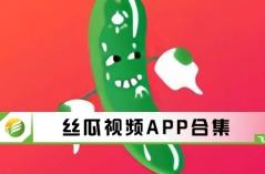 丝瓜视频APP合集