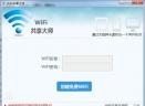 WiFi共享大师V2.3.6.1 官方版