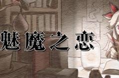 魅魔之恋·游戏合集
