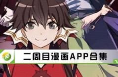 二周目漫画APP合集