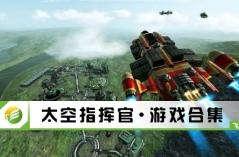 太空指挥官・游戏合集
