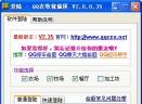 QQ农牧餐偷匪V2.35 绿色免费版