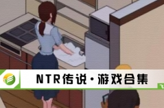 NTR传说·游戏合集