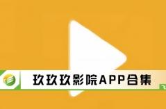 玖玖玖影院APP合集