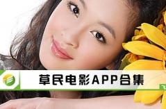 草民电影APP合集