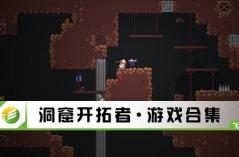 洞窟开拓者·游戏合集