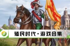 殖民时代·游戏合集