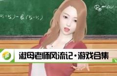 淑母老师风流记・游戏合集