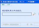 春浪多媒体考试系统V8.22