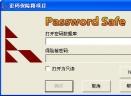 Password Safe(密码保险箱)V3.33 简体中文绿色免费版