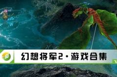 幻想将军2·游戏合集