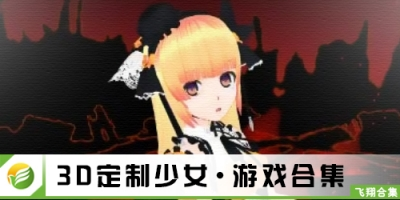 52z飞翔网小编整理了【3D定制少女·游戏合集】,提供3D定制少女手机版、3D定制少女中文版/破解版/完整版下载。这是一款根据经典同名日系定制少女移植而来的一款模拟少女养成游戏,游戏新增多种角色,丰富的剧情和各种刺激的玩法齐上线,修复卡顿。