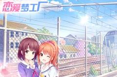 恋爱梦工厂·游戏合集
