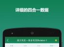 DS足球V5.3.3 安卓版