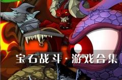 宝石战斗・游戏合集