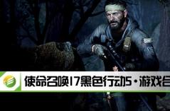 使命召唤17黑色行动5·游戏合集