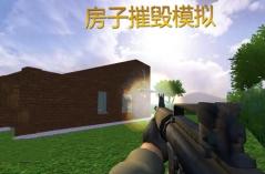 房子摧毁模拟·游戏合集