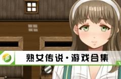 熟女传说·游戏合集