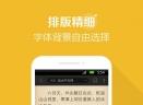 搜狗阅读V3.8.10 安卓版