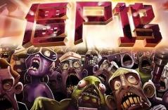 僵尸坞·游戏合集